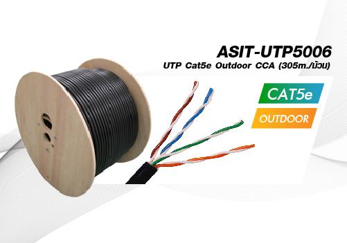 UTP Cat5E Outdoor CCA (300m./ม้วน) รุ่น ASIT-UTP5006