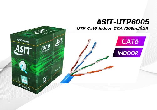LAN CAT6 UTP Indoor CCA (ยาว 305 เมตร) รุ่น ASIT-UTP6005