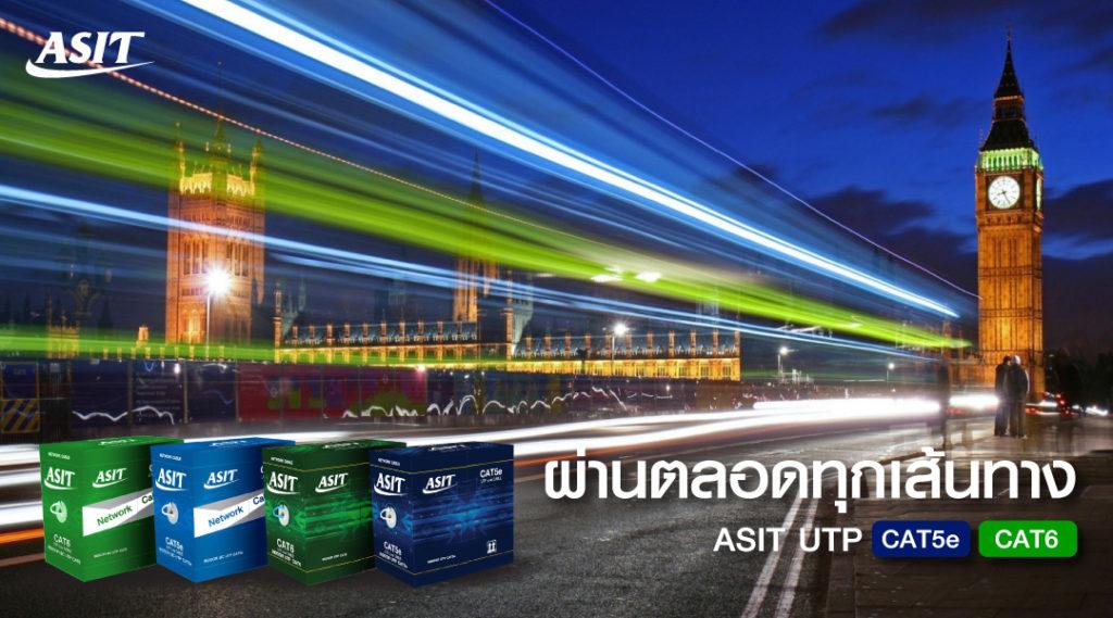ผ่านตลอดทุกเส้นทาง ASIT UTP LAN