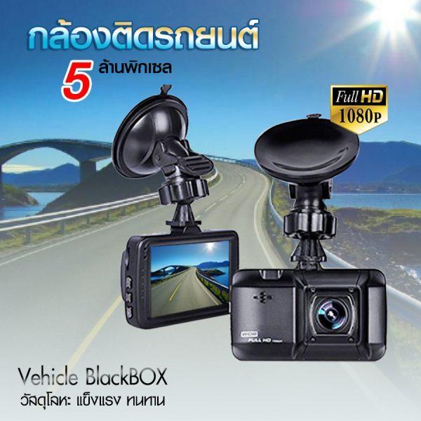 Car Cameras กล้องติดรถยนต์ ชัด 5 ล้านพิกเซล
