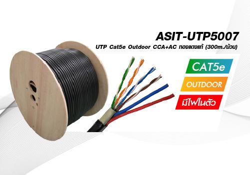 UTP Cat5e Outdoor มีไฟ CCA+AC ทองแดงแท้ 0.75 mm. (300m./ม้วน)รุ่น ASIT-UTP5007-UTP
