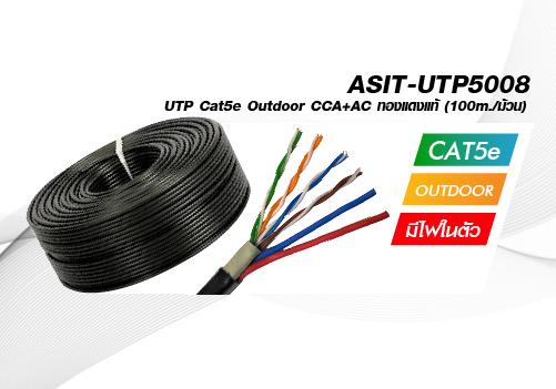 UTP Cat5e Outdoor มีไฟ CCA+AC ทองแดงแท้ 0.75 mm. (100m./ม้วน)รุ่น ASIT-UTP5008-UTP