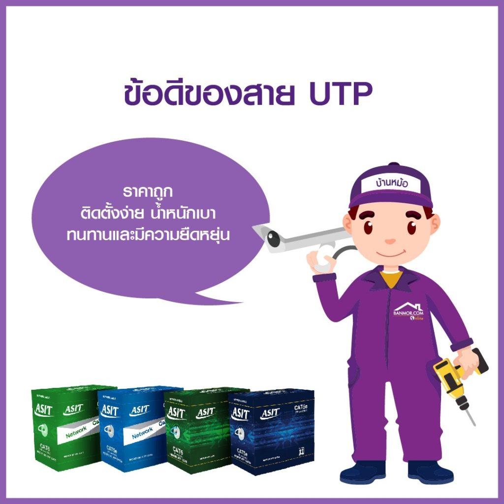 ข้อดีของสายแลน UTP