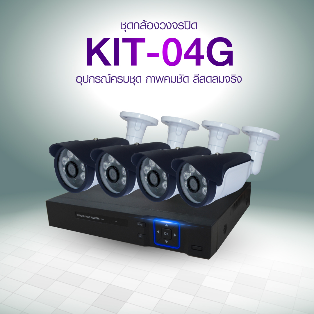 ชุดกล้องวงจรปิด Kit-04G อุปกรณ์ครบชุด ภาพคมชัด สีสดสมจริง