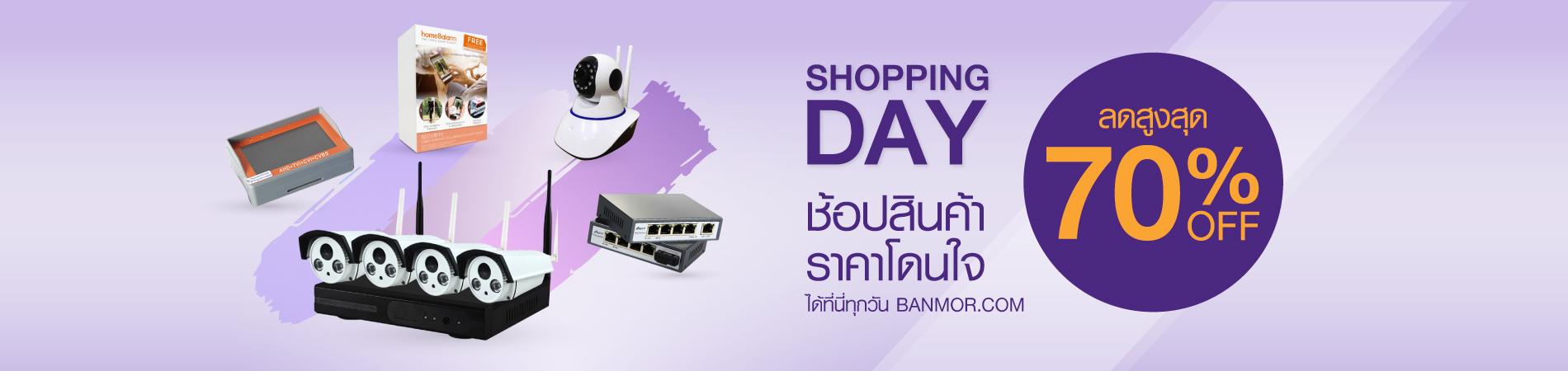 shopping-day-ลดสงสุดมากถึง 70%