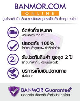 การันตีความปลอดภัย รับประกันสินค้าและจัดส่ง โดย DHL Banmor.com ส่งทั่วประเทศ ปลอดภัย 100% ได้รับสินค้าคุณภาพ ส่งเร็วถึงบ้าน รับประกันสินค้าสูงสุด 2 ปี สะดวก บริการเก็บเงินปลายทาง