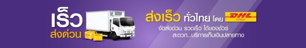 DHL ส่งเร็ว ส่งด่วน ทั่วไทย สะดวก บริการเก็บเงินปลายทาง