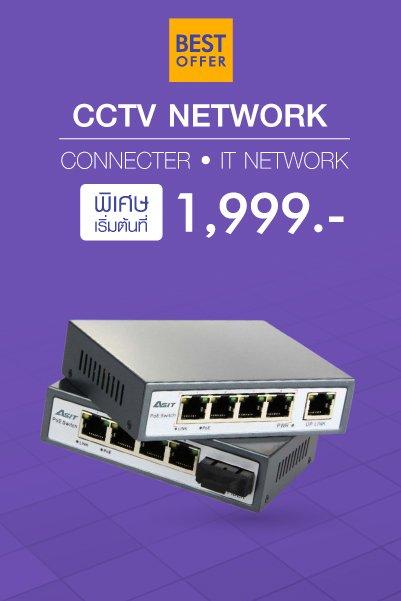 สินค้าแนะนำ CCTV NETWORK