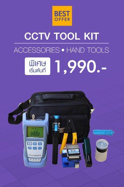 สินค้าแนะนำ CCTV TOOL KIT
