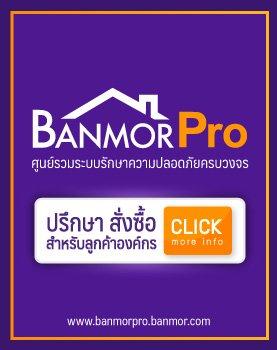 BanmorPro ศูนย์รวมระบบรักษาความปลอดภัยเพื่อองค์กร