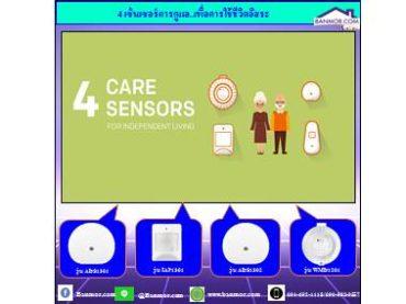 4 Care Sensors for Independent Living :4เซ็นเซอร์การดูแลเพื่อการใช้ชีวิตอิสระ