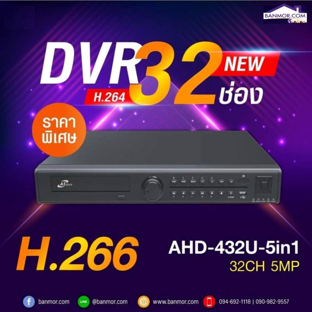 DVR 32CH 5MP. H.265 รองรับ AHD, TVI, CVI,CVBS, IP รุ่น AHD-432U-5in1