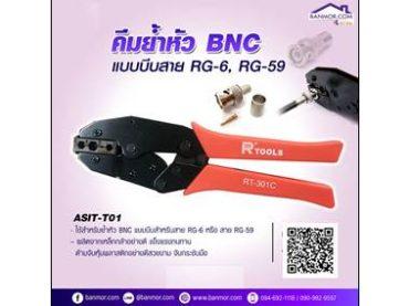 คีมย้ำหัว BNC รุ่น ASIT-T01