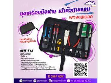 ชุดอุปกรณ์เข้าหัว รุ่น-ASIT-T13