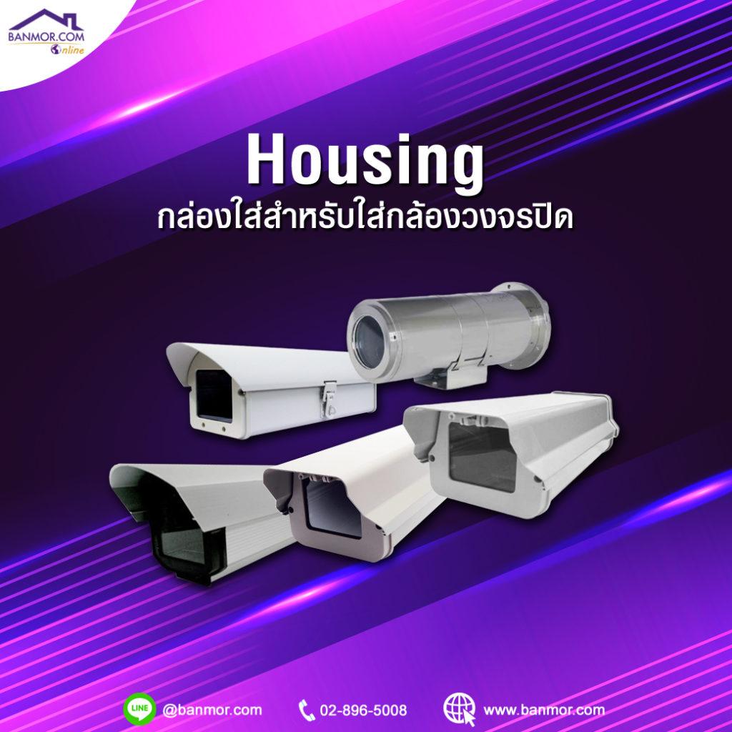 กล่องใส่กล้องวงจรปิดภายนอกพร้อมขายึด (CCTV Camera Housing)