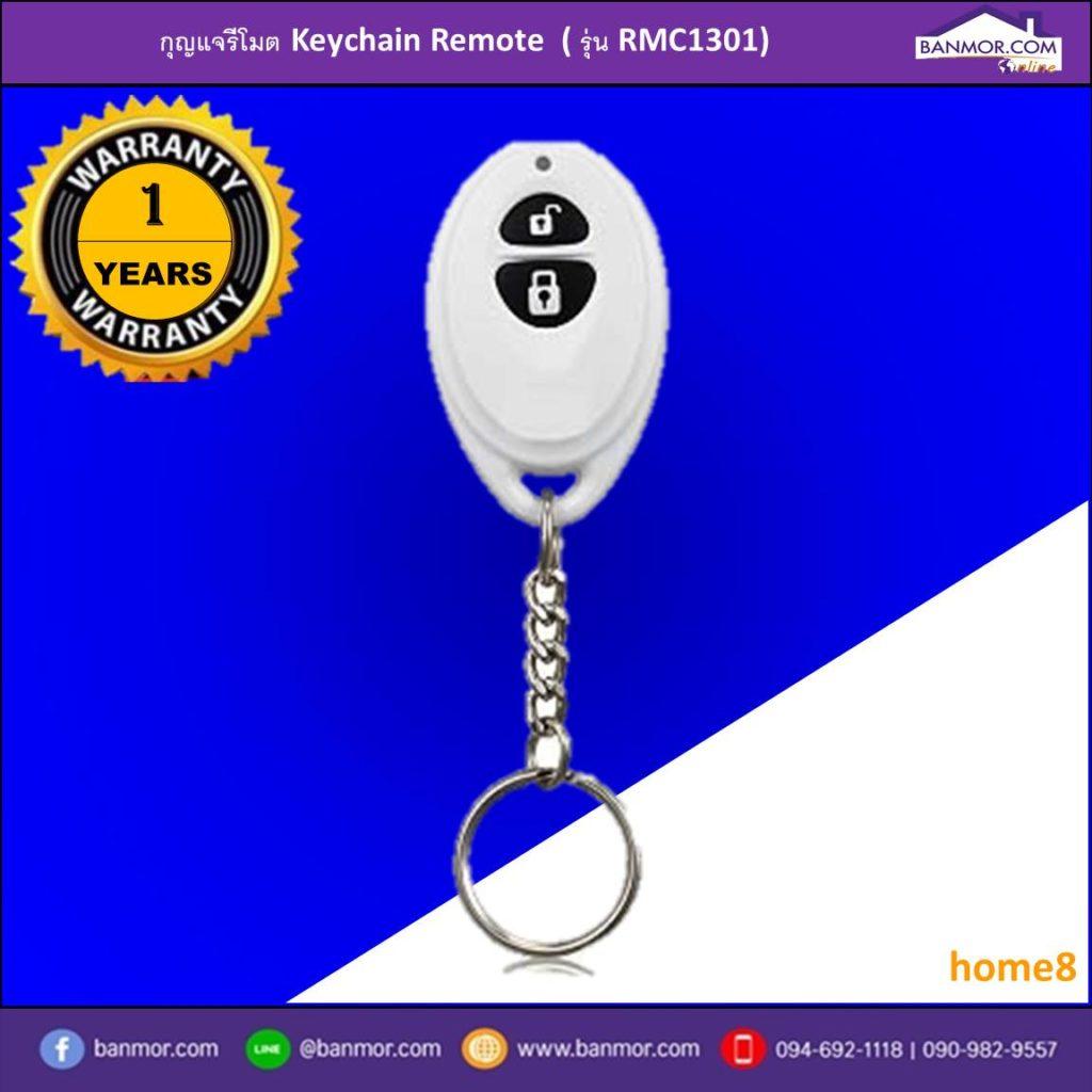 กุญแจรีโมต Keychain Remote คุณสามารถเปิดและปิดระบบได้อย่างง่ายดายด้วย FOB
