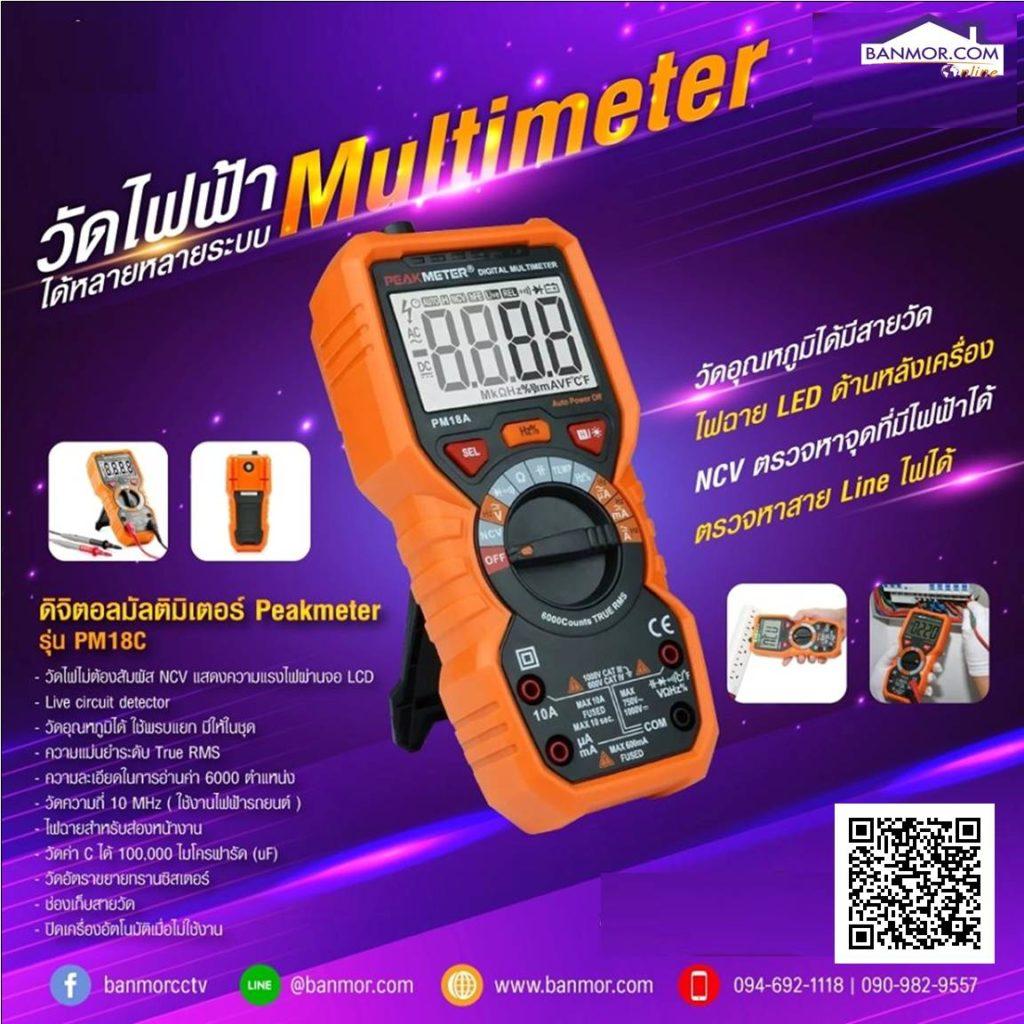 ดิจิตอลมัลติมิเตอร์ มัลติมิเตอร์แบบตัวเลข รุ่น PPM18C