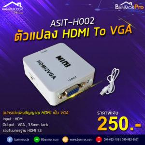 ตัวแปลง HDMI เป็น VGAASIT-H002