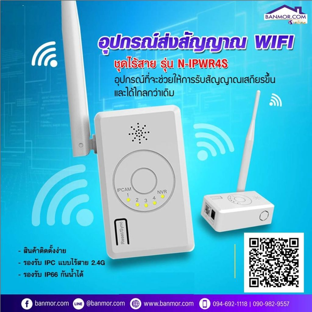 อุปกรณ์ส่งสัญญาณ WIFI ชุดไร้สาย รุ่น N-IPWR4S