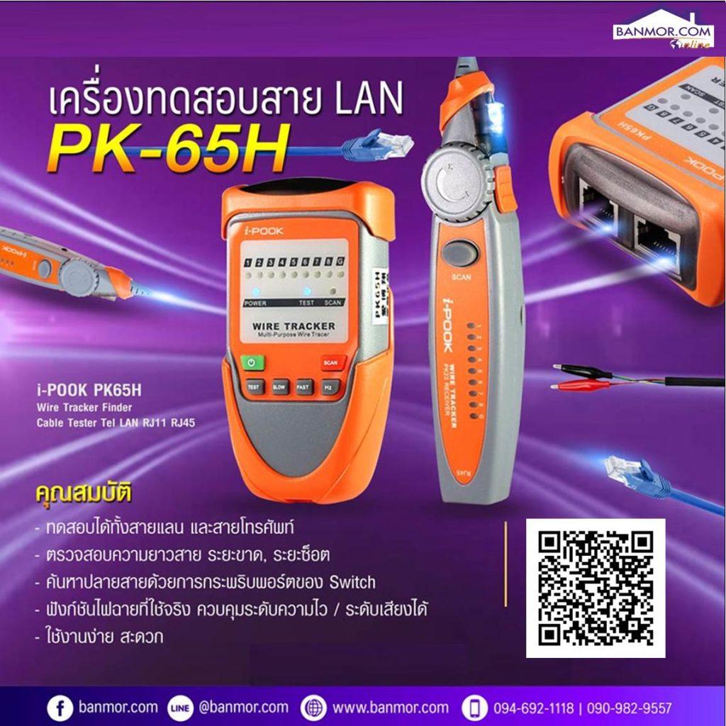 เครื่องทดสอบสายแลน สายสัญญาณ LAN โทรศัพท์ Cable Tester i-POOK รุ่น PK-65H