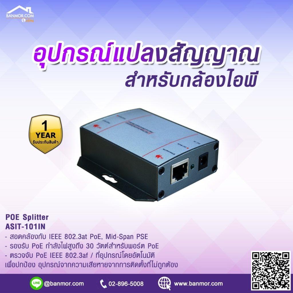 อุปกรณ์แปลงสัญญาณ POE Splitter สำหรับกล้องไอพี รุ่น ASIT-101IN
