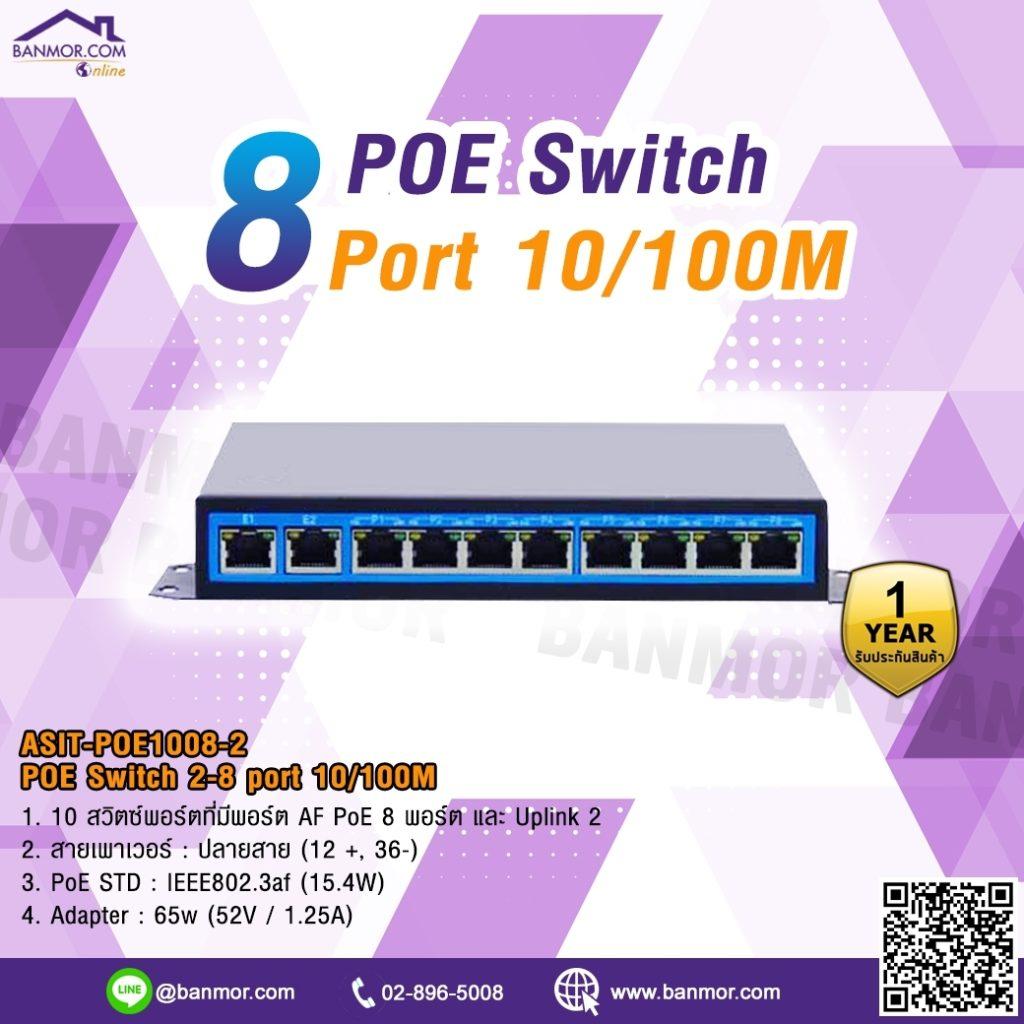 แนะนำสวิทช์พีโออี (Switch POE) ยี่ห้อ ASITASIT-POE1008-2