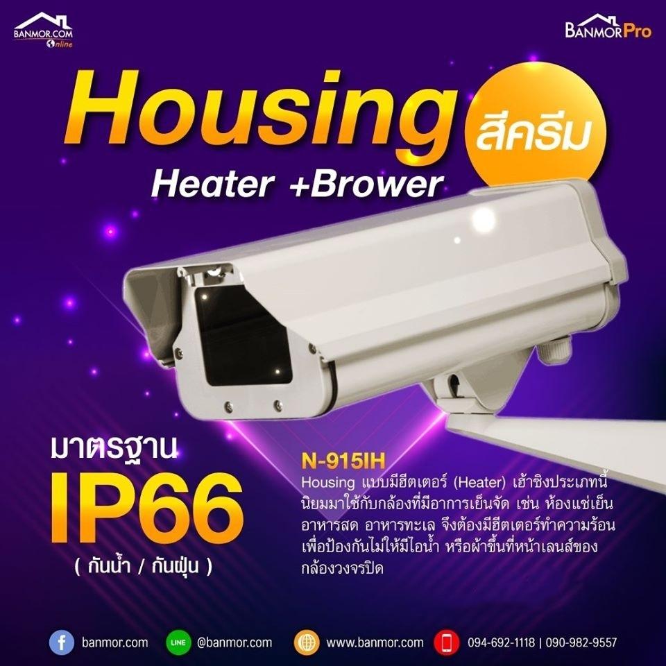 Housing เฮ้าซิ่งกล่องครอบกล้องวงจรปิด CCTV รุ่น N-915IH