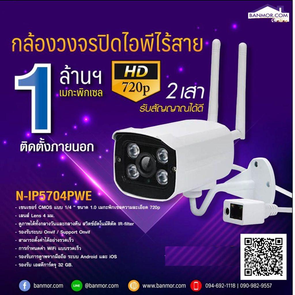 IP Camera กล้องวงจรปิด CCTV Security กล้องไร้สาย N-IP5704PWE