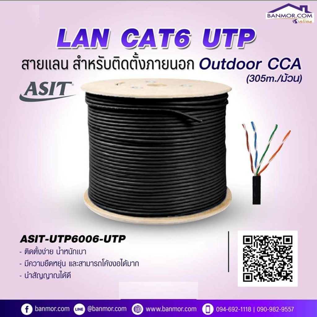 LAN CAT6 UTP สายแลนสำหรับติดตั้งภายนอก Outdoor CCA 305m1