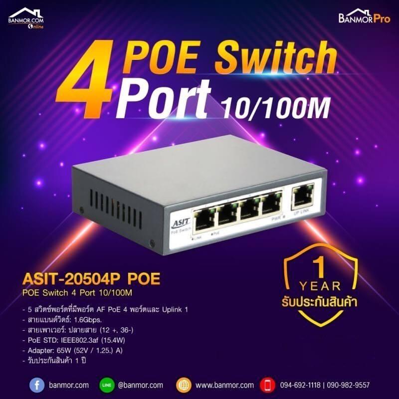 POE Switch สวิทช์พีโออี จ่ายไฟกล้องIPและตัวกระจายสัญญาณ รุ่น ASIT-20504P