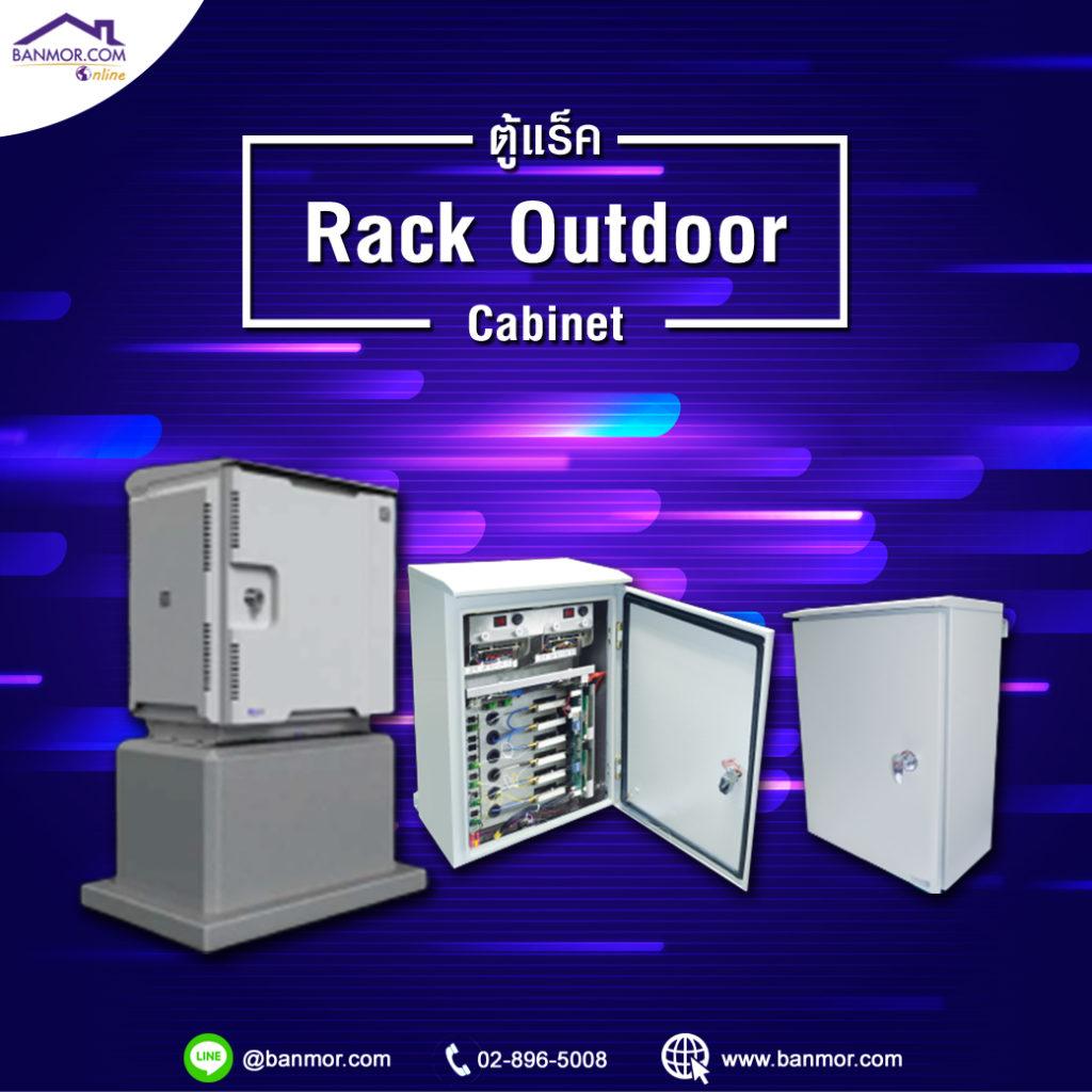 จำหน่ายตู้ CCTV Outdoor เกรดคุณภาพ ภายนอกอาคาร แข็งแรง