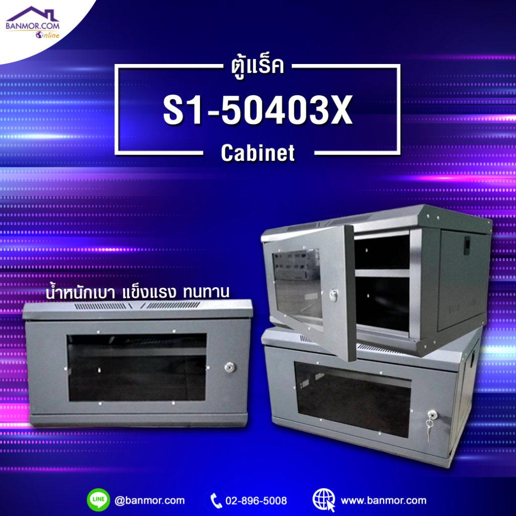 Rack Cabinet 6U น้ำหนักเบา แข็งแรง ทนทาน รุ่น S1-50403X