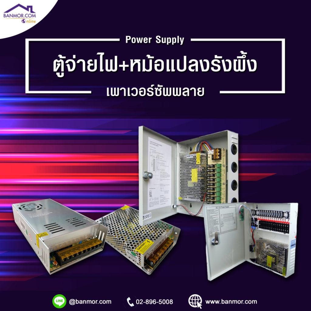 Switching Power Supply หม้อแปลงไฟฟ้า (แบบรังผึ้ง)